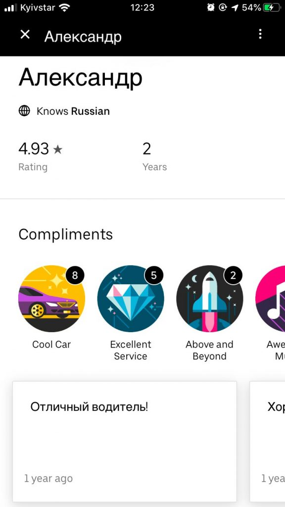 How to Create a Ride Sharing App: Reviews Feature
